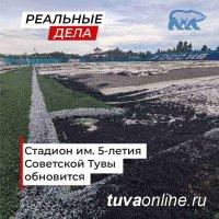 Первое искусственное футбольное поле Кызыла впервые за 12 лет отремонтируют