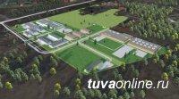 В Туве объявлен конкурс на присвоение статуса резидента Индустриального парка г. Кызыла