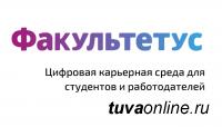 """Цифровая платформа ТувГУ поможет """"встретиться"""" студентам с будущими работодателями"""
