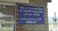 На стационарном посту «Шивилиг» сотрудники полиции Тувы пресекли незаконную перевозку краснокнижного тайменя