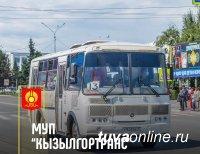 """""""КызылГорТранс"""" порадует пенсионеров 11 сентября, в День города, бесплатным проездом"""