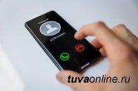 Жители Тувы смогут получить бесплатную защиту от спам-звонков