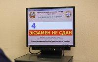 МРЭО ГИБДД в Туве возобновляет прием экзаменов у лишенных водительских прав