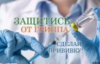 В Туву поступило 33 тысячи вакцин от сезонного гриппа