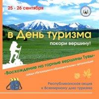"""25-26 сентября ко Дню туризма в Туве пройдет акция """"Восхождение на горные вершины"""""""