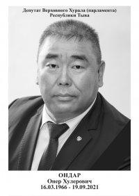 Парламент Тувы скорбит в связи с безвременным уходом из жизни депутата Онера Ондара