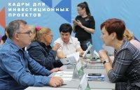 В Туве, Красноярском крае и Хакасии срочно ищут сотрудников в инвестпроекты, средняя зарплата — 90 тысяч рублей