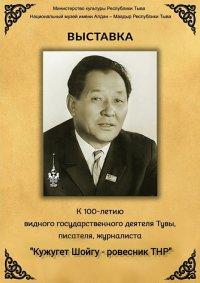 Сегодня исполнилось 100 лет со дня рождения Кужугета Серэевича Шойгу
