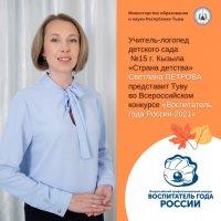 Логопед детского сада №15 Светлана Петрова представит Туву на конкурсе «Воспитатель года России-2021»