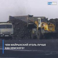 В Кызыле начали продавать новый сорт угля - Майрыхский
