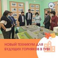 В Туве обсудили проект строительства Горного техникума с участием представителей Сибирского федерального университета