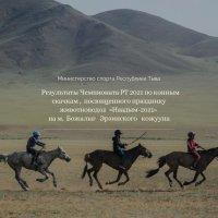 В конном марафоне на 30 км на Наадыме первенствовала лошадь «Бора»  Байыра Доржу из Улуг-Хемского района Тувы