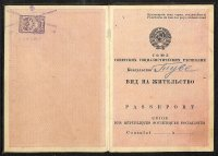Первые документы советских граждан представлены в Национальном музее Тувы