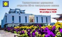 Национальный театр Тувы покажет открытие 86-го сезона в прямом эфире