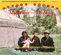 Издан новый релиз легендарного хоомейжи Тувы Хунаштаар-оола Ооржака (1932-1993) «Мой Алаш»
