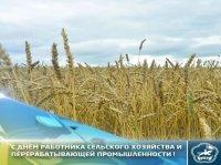 Владислав Ховалыг поздравил земляков с Днем работника сельского хозяйства