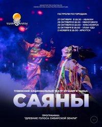 Театр музыки и танца «Саяны» отправится в гастрольный тур по городам Сибири