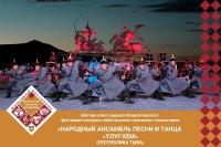 В прямом эфире состоится мастер-класс лауреата Всероссийского фестиваля-конкурса любительских творческих коллективов - Народного ансамбля песни и танца «Улуг-Хем»