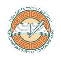 В Туве ко Дню тувинского языка напишут Народный диктант
