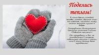 В Туве перед зимними холодами проходит традиционная благотворительная акция «Поделись теплом»
