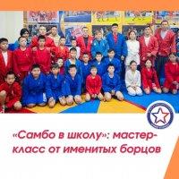Мастера спорта международного класса по дзюдо дали урок школьникам Кызыла